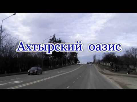 Ахтырский оазис