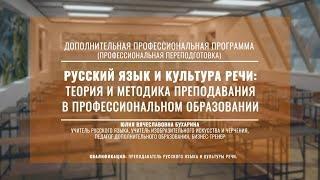Русский язык и культура речи: теория и методика преподавания в профессиональном образовании