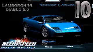 Nead For Speed 4 Hot Porsiute 2 Прохождение на русском серия 10