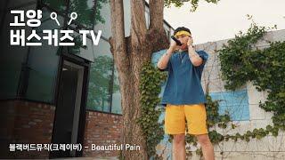 2021 고양버스커즈 TV ㅣ #9. 블랙버드뮤직(크레…