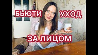 МОЙ УХОД ЗА ЛИЦОМ!!! БАНОЧКИ - СКЛЯНОЧКИ - Видео от Taisia Goman