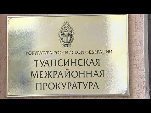 Туапсинский межрайонный прокурор Александр Гаврилов провел личный прием граждан