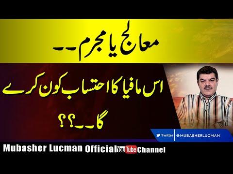 Mubasher Lucman: Medical Mafia of Pakistan...