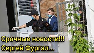 Фургал Отправил Шифрованное Сообщение в Хабаровск.Фургал новости.Сергей Фургал