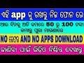 odia ✔କିପରି ଦିନକୁ 50 ରୁ 100 ଟଙ୍କା ମାଗଣାରେ income କରିବେ ✔ magic trick app ✔