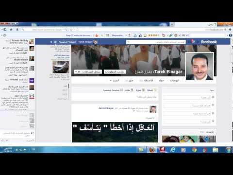 التعامل باحترافية مع صفحة الفيس الرئيسية  ( 3 / 3 ) Facebook