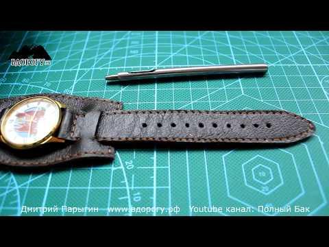 Ремешок для часов из кожи с напульсником - изготовление