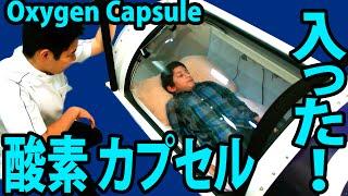 酸素カプセルを試してみた・酸素カプセルとは thumbnail