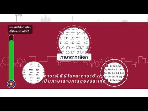 ep64 ภาษาทากรีสของฟิลิปปินส์