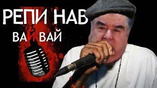 Аввалин репи ЭМОМАЛӢ РАҲМОН - ВАЙ ВАЙ
