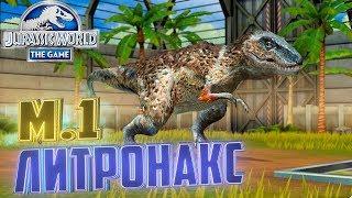 ЛИТРОНАКС Марафон д. 1 - Jurassic World The Game #185