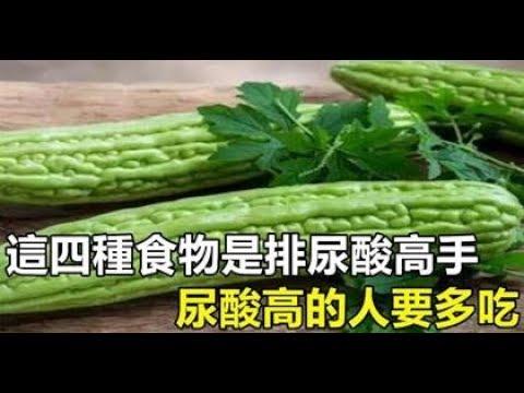 尿酸偏高不要怕,多吃4種蔬菜,促進尿酸排出,遠離痛風 -  養生之道