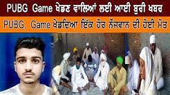 Kot Kapura | PUBG Game ਖੇਡਣ ਵਾਲਿਆਂ ਲਈ ਆਈ ਬੁਰੀ ਖਬਰ | AOne Punjabi Tv |