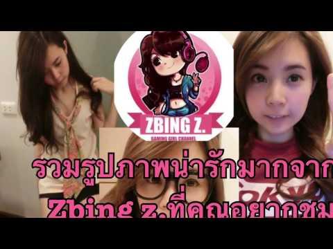 รวมรูปภาพน่ารักจาก zbing z.