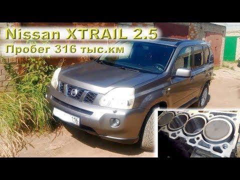 Nissan XTRAIL 2.5 (QR25DE): Вторая капиталка за 316 ткм!!