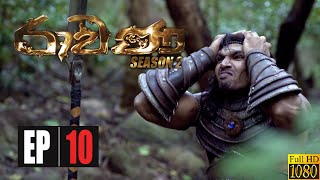 Ravana Season 02 | Episode 10 17th May 2020 Thumbnail