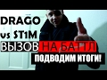 Download Drago вызвал на батл - St1m отказался и обосрал батлы MP3 song and Music Video