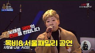 노래로 국민의 진심을 전합니다_목비&서울패밀리
