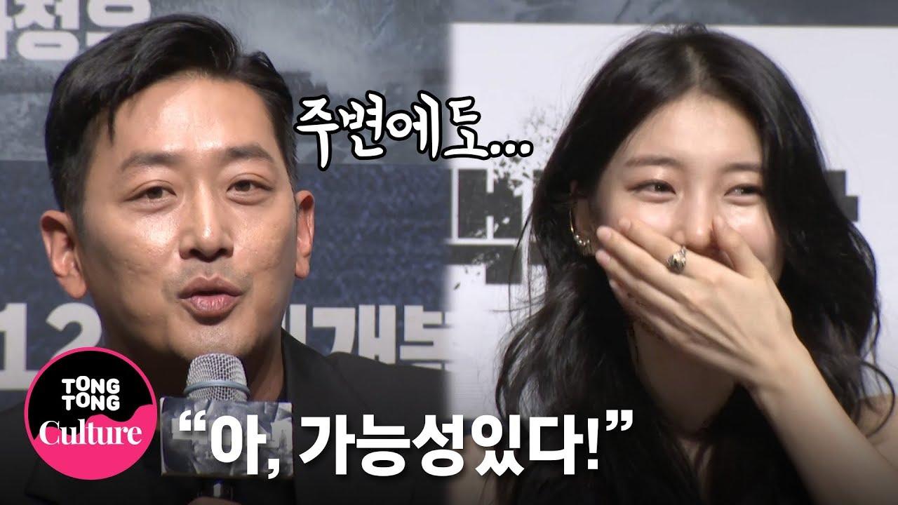 """(ENG) 하정우(Ha Jung Woo)x수지(SUZY) """"부부로 나오는데 나이 차이가.."""" @ 영화 '백두산' 제작보고회 (이병헌 Lee Byung Hun, 전혜진) [통통TV]"""