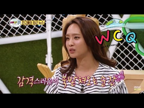 [World Changing Quiz Show] 세바퀴 - Park jungah shed tears of emotion 박정아, 눈물샘 폭발 20150605