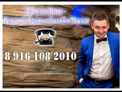 Данилов Денис -  Ведущий Ярких событий в Москве 8 916 108 2010