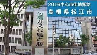 2016中心市街地探訪056・・島根県松江市