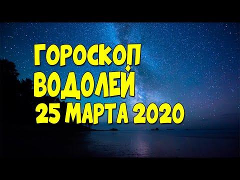 Гороскоп на сегодня и завтра 25 марта Водолей 2020 год | 25.03.2020