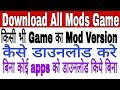 How to download Mod Game | Apk+Mods Version(Hindi)
