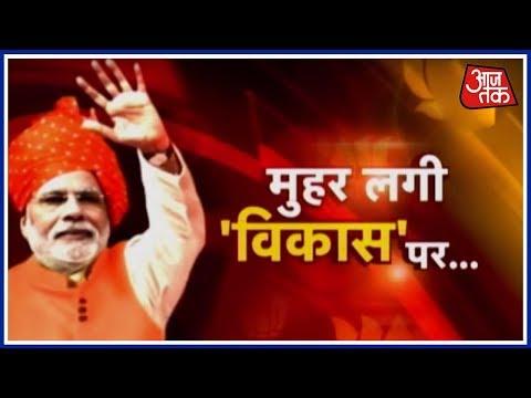 Modi's Magic Sets Huge Victory In Gujarat And Himachal Pradesh