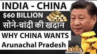 China's gold mine operation in Tibet close to Arunachal Pradesh, discovered gold valued $60 billion