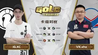 CN Gold Series - Week 1 Day 2 - iG XC VS VK xhx