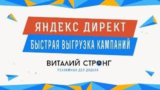 ЯНДЕКС ДИРЕКТ: Выгрузка кампаний - Директ коммандер + эксель