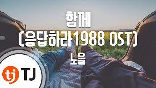 [TJ노래방] 함께(응답하라1988 OST) - 노을 (TOGETHER - Noel) / TJ Karaoke