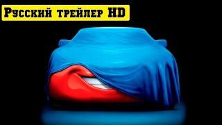 Тачки 3 официальный русский трейлер (2017)