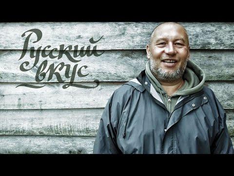 Александр Почепцов | Фестиваль «Русский вкус»