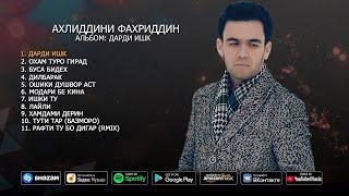 Ахлиддини Фахриддин - Дарди ишк (Альбом 2020) (Клипхои Точики 2020)