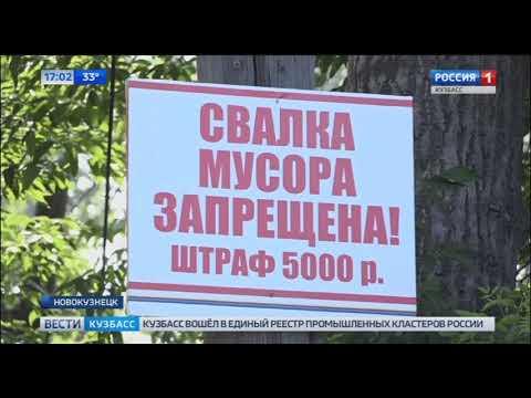 Глава Новокузнецка объявил о ликвидации несанкционированных свалок мусора