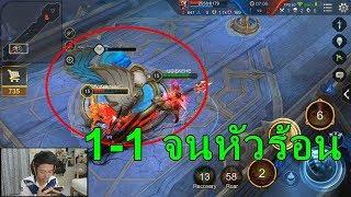 ROV มึงทำแบบนี่กับอันดับ1ของประเทศไทยได้ไงวะ