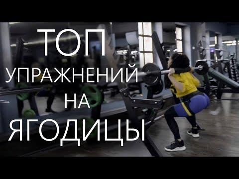 Мария Бархударова.Топ 6 любимых упражнений на ягодицы.