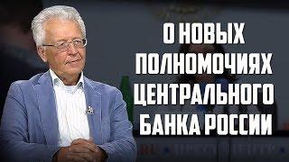 Валентин Катасонов   О новых полномочиях Центрального банка России