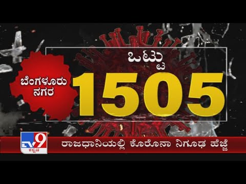 karnataka-coronavirus:-bengaluru-urban-has-witnessed-a-total-of-1,505-covid-cases