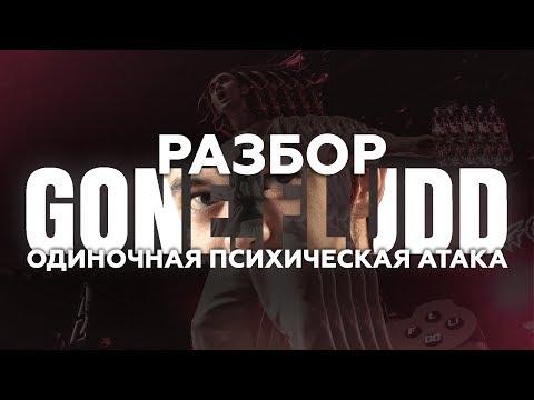 GONE.FLUDD - «ОДИНОЧНАЯ ПСИХИЧЕСКАЯ АТАКА» | ОБЗОР