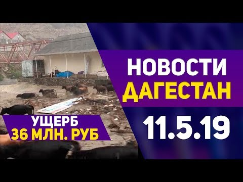Новости Дагестана 11.05.2019