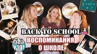 BACK TO SCHOOL | ВОСПОМИНАНИЯ О ШКОЛЕ | KURAGA