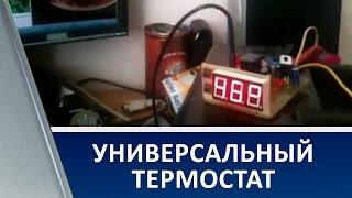 Простой универсальный термостат(via YouTube Capture., 2013-10-21T13:10:57.000Z)