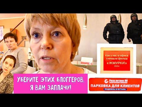 """Женщины-истерички! Росгвардия! Блогеры! Директор турфирмы """"Роза Ветров"""" закатала ГАЗОН в АСФАЛЬТ!"""