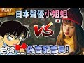 【絕地求生 PUBG】日本聲優小姐姐●對抗台灣配音員 超強聲線與偽音 萌到爆炸 ❗
