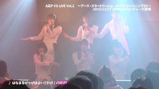 【LIVE】はなまるぴっぴはよいこだけ / A応P (2015/11/07 @AKIBAカルチャーズ劇場)