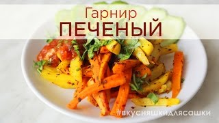 Нежный картофель запеченный с морковью| Картофель в духовке с морковью | [Вкусняшки для Сашки]