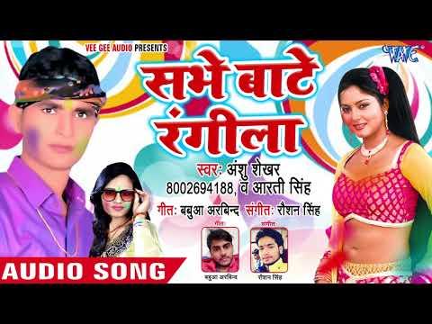 2018 का सबसे हॉट HOLI गीत - Sabhe Bate Rangila - Rangam Jobanwa - Anshu Sekhar - Holi Song 2018